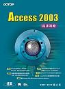 Access 2003高手攻略