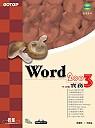 Word 2003中文版實務