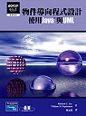 物件導向程式設計 :  使用Java與UML /