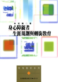 身心障礙者生涯規劃與轉銜教育 =  Career planning and transition education for individuals with disabilities /