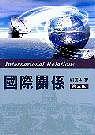 國際關係 =  International Relations /