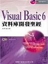 Visual Basic 6資料庫開發聖經