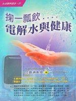 掬一瓢飲:電解水與健康