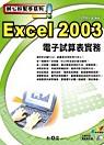 Excel 2003電子試算表實務