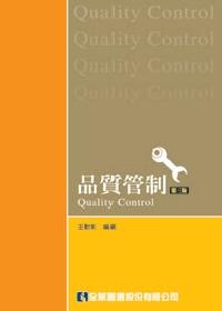 品質管制 =  Quality control /
