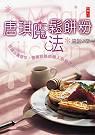 唐琪魔法鬆餅粉 : 在魔法廚房中,發現甜美的懶人烘焙配方
