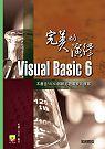 Visual Basic 6完美的演繹