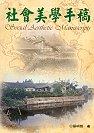社會美學手稿:八十年代臺灣的藍圖