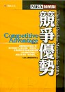 競爭優勢 =  Competitive advantage : MBA精華版 : the best reading materials for MBA /