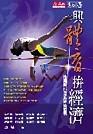 興體育、拼經濟 :  體育與臺灣的經濟發展 /