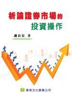 析論證券市場的投資操作