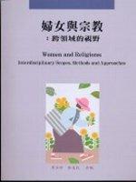 婦女與宗教 =  Women and erligions : interdisciplinary scopes, methods and approaches : 跨領域的視野 /