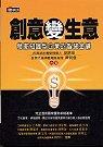 創意變生意:發掘知識型企業的智慧金礦