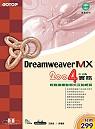 Dreamweaver MX 2004中文版實務