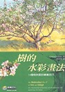樹的水彩畫法:24種樹與葉的繪畫技巧