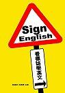 看標誌學英文