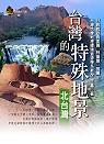 台灣的特殊地景:北台灣