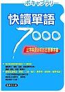 快讀單語7000:比字典更好用的日語單字書