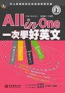 All in one一次學好英文
