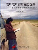 茫茫西藏路:一個臺灣畫家在西藏漂泊的日子