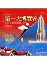 台灣史上第一大博覽會 :  1935年魅力台灣SHOW /