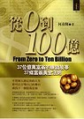 從0到100億:37位億萬富翁的賺錢故事,37條富翁黃金法則
