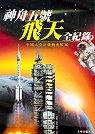 神舟5號飛天全紀錄:中國太空計畫機密檔案
