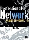 Professional Network規劃設計與管理大全
