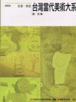 台灣當代美術大系 : 社會.世俗 = Taiwan contemporary art series /