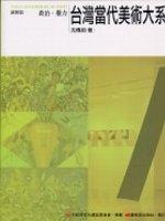 台灣當代美術大系:政治.權力:議題篇