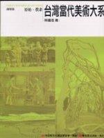台灣當代美術大系 : 原始.樸素 = Taiwan contemporary art series /