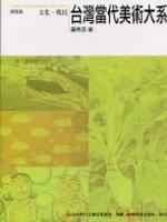 台灣當代美術大系 : 文化.殖民 = Taiwan contemporary art series /
