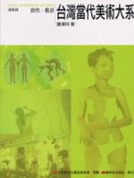 台灣當代美術大系.  Taiwan contemporary art series : 陰性.酷語 /