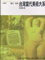 台灣當代美術大系:觀念.辯證,議題篇