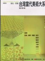 台灣當代美術大系 : 量化.質變 = Taiwan contemporary art series /