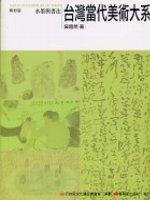 台灣當代美術大系:水墨與書法,媒材篇