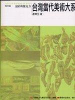 台灣當代美術大系:油彩與壓克力,媒材篇
