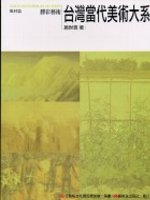 台灣當代美術大系:膠彩藝術:媒材篇