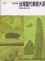 台灣當代美術大系 : 版畫藝術 = Taiwan contemporary art series /