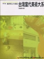 台灣當代美術大系:雕塑與公共藝術,媒材篇