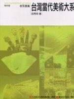 台灣當代美術大系 : 材質藝術 = Taiwan contemporary art series /