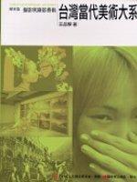 台灣當代美術大系:攝影與錄影藝術,媒材篇