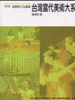 台灣當代美術大系 : 身體與行為藝術 = Taiwan contemporary art series /