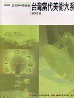 台灣當代美術大系:裝置與空間藝術,媒材篇