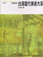 台灣當代美術大系 : 總體藝術 = Taiwan contemporary art series /