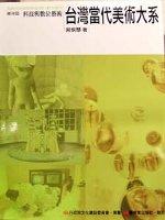 台灣當代美術大系:科技與數位藝術,媒材篇