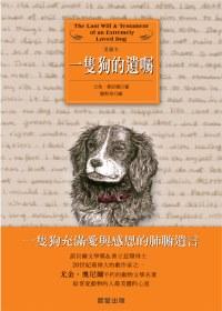 一隻狗的遺囑:一隻狗充滿愛與感恩的肺腑遺言