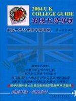 2004英國大學導覽 :  英國大學介紹及申請指南 /