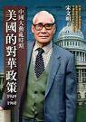 中國大動亂時期美國的對華政策