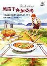 風笛手與薊菜湯:一部記錄蘇格蘭農場家族四代的傳承故事